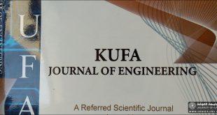 جامعة الكوفة تصدر العدد الاول من المجلد العاشر لمجلة الكوفة الهندسية