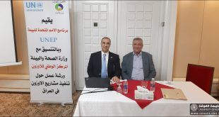 University of Kufa Participates in United Nations Workshop on the Environment to Implement Ozone Projects in Iraq