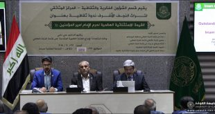 Kufa University holds a lecture on the possibility of including imam Ali (peace be upon him) on the World Heritage List