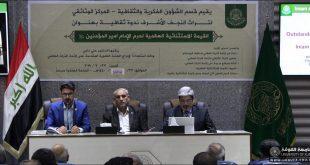 جامعة الكوفة تلقي محاضرة عن إمكانية إدراج حرم أمير المؤمنين ع على لائحة التراث العالمي