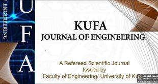 جامعة الكوفة تصدر العدد الرابع من المجلد العاشر لمجلة الكوفة الهندسية
