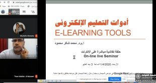 The College of Engineering at the University of Kufa organizes a seminar on e-learning