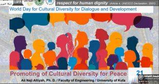 تدريسي من كلية الهندسة بجامعة الكوفة يلقي محاضرة حول التنوع الثقافي في ندوة نظمها كرسي اليونسكو