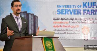 تدريسي من كلية الهندسة/ جامعة الكوفة يلقي محاضرة حول التطور في البنى التحتية التقنية في جامعة الكوفة