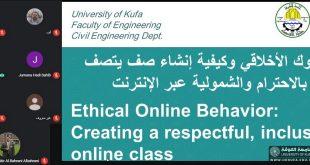 كلية الهندسة جامعة الكوفة تنظم ندوة علمية حول السلوك الاخلاقي في الفصل الدراسي الالكتروني